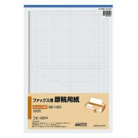 【コクヨ】 ファックス用原稿用紙 4mm方眼 100枚コヒ-204 入数:1 ★お得な10個パック