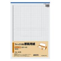 【コクヨ】 ファックス用原稿用紙 5mm方眼 100枚コヒ-205 入数:1 ★お得な10個パック