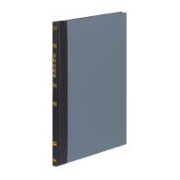 【コクヨ】 帳簿 B5 金銭出納帳(科目入) 100頁/冊チ-115 入数:1 ★お得な10個パック