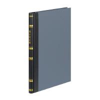 【コクヨ】 帳簿 B5 銀行勘定帳 200頁/冊チ-208 入数:1 ★お得な10個パック