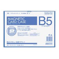 【コクヨ】 マグネットカードケース B5 内寸法185×260mm 青マク-605B 入数:1 ★お得な10個パック