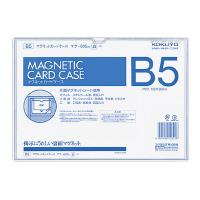 【コクヨ】 マグネットカードケース B5 内寸法185×260mm 白マク-605W 入数:1 ★お得な10個パック