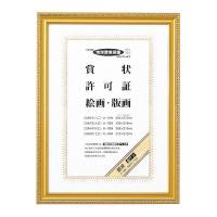 【コクヨ】 額縁(金ケシ) 賞状 A3(大賞) カ-32N 入数:1 ★お得な10個パック★