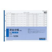 【コクヨ】 賃金台帳(横型) B4 4穴 ノーカーボン20組シン-123N 入数:1 ★お得な10個パック