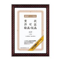 【コクヨ】 賞状額縁(金ラック) 規格A3 カ-RA3 入数:1 ★お得な10個パック★