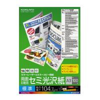【コクヨ】 カラーレーザー&カラーコピー用紙 両面印刷用 セミ光沢紙 100枚 A3LBP-FH1830 入数:1 ★お得な10個パック