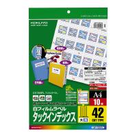 【コクヨ】 カラーLBP&コピー用タックインデックス フィルムラベル A4 42面 大 青枠LBP-T2591B 入数:1 ★お得な10個パック