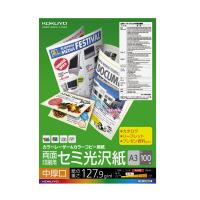 【コクヨ】 カラーレーザー&カラーコピー用紙 中厚口 両面印刷用 セミ光沢紙 100枚 A3LBP-FH2830 入数:1 ★お得な10個パック