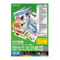 【コクヨ】 カラーレーザー&カラーコピー用紙 両面印刷用 セミ光沢紙 250枚 A4LBP-FH1815 入数:1 ★お得な10個パック