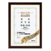 【コクヨ】 賞状額縁<金飾>軽量タイプ・スタンド付き 規格A3カ-5RA3 入数:1 ★お得な10個パック