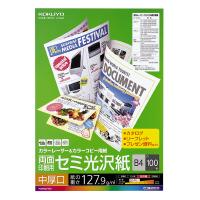 【コクヨ】 カラーレーザー&カラーコピー用紙 中厚口 両面印刷用 セミ光沢紙 100枚 B4LBP-FH2800 入数:1 ★お得な10個パック