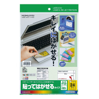 【コクヨ】 カラーレーザー&インクジェット用紙ラベル 貼ってはがせるタイプA4 20枚 24面KPC-HH124-20 入数:1 ★お得な10個パック