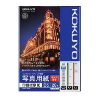 【コクヨ】 インクジェットプリンタ用紙 写真用紙(高光沢・厚手) B5 20枚KJ-D11B5-20 入数:1 ★お得な10個パック