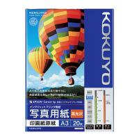 【コクヨ】 インクジェットプリンタ用紙 写真用紙(高光沢) A3 20枚KJ-D12A3-20 入数:1 ★お得な10個パック