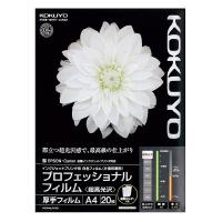 【コクヨ】 IJP用プロフェッショナルフィルム 超高光沢 A4 20枚KJ-A10A4-20 入数:1 ★お得な10個パック
