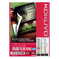【コクヨ】 インクジェットプリンタ用紙 両面写真用紙(セミ光沢) B4 10枚KJ-J23B4-10 入数:1 ★お得な10個パック