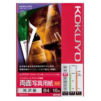 【コクヨ】 インクジェットプリンタ用紙 両面印刷写真用紙(光沢) B4 10枚KJ-G23B4-10 入数:1 ★お得な10個パック