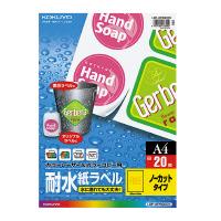 【コクヨ】 カラーLBP&コピー用耐水紙ラベル A4 20枚入 ノーカット LBP-WP6900N 入数:1 ★お得な10個パック★
