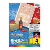 【コクヨ】 カラーLBP&コピー用耐水紙ラベル A4 20枚入 4面カット LBP-WP6904N 入数:1 ★お得な10個パック★