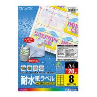 【コクヨ】 カラーLBP&コピー用耐水紙ラベル A4 20枚入 8面カット LBP-WP6908N 入数:1 ★お得な10個パック★