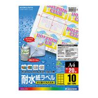 【コクヨ】 カラーLBP&コピー用耐水紙ラベル A4 20枚入 10面カットLBP-WP6910N 入数:1 ★お得な10個パック