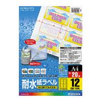 【コクヨ】 カラーLBP&コピー用耐水紙ラベル A4 20枚入 12面カットLBP-WP6912N 入数:1 ★お得な10個パック