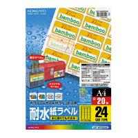 【コクヨ】 カラーLBP&コピー用耐水紙ラベル A4 20枚入 24面カット LBP-WP6924N 入数:1 ★お得な10個パック★