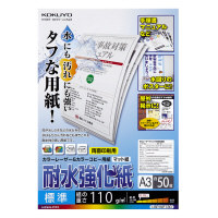 【コクヨ】 カラーレーザー&カラーコピー用耐水強化紙 A3 50枚 標準LBP-WP130 入数:1 ★お得な10個パック
