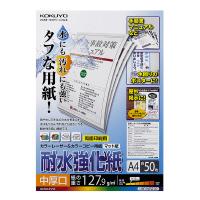 【コクヨ】 カラーレーザー&カラーコピー用耐水強化紙 A4 50枚 中厚口LBP-WP210 入数:1 ★お得な10個パック