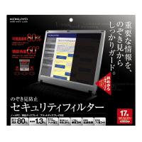 【コクヨ】 OAフィルター/のぞき見防止タイプ 17.0型 視認角度60度EVF-LPR17N 入数:1 ★お得な10個パック