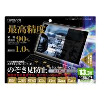 【コクヨ】 OAフィルター/のぞき見防止タイプ ハイグレード 13.3型ワイド用EVF-HLPR13WN 入数:1 ★お得な10個パック