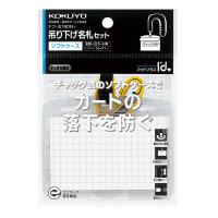 コクヨ ナフ-S180NY吊り下げ名札セット「アイドプラス」 黄 ソフトケース 名刺・IDカード用入数:1