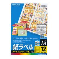 【コクヨ】 LBP用紙ラベル(カラー&モノクロ対応) A4 100枚入 12面カットLBP-F7164-100N 入数:1 ★お得な10個パック
