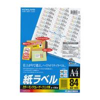 【コクヨ】 LBP用紙ラベル(カラー&モノクロ対応) A4 100枚入 84面カットLBP-F7656-100N 入数:1 ★お得な10個パック