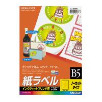 【コクヨ】 インクジェットプリンタ用紙ラベル B5 ノーカット 50枚KJ-2520N 入数:1 ★お得な10個パック