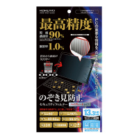 【コクヨ】 OAフィルター/のぞき見防止タイプ ハイグレード 13.3型HDワイド用EVF-HLPR13HDW 入数:1 ★お得な10個パック