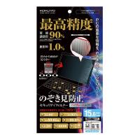 【コクヨ】 OAフィルター/のぞき見防止タイプ ハイグレード 15.6型HDワイド用EVF-HLPR15HDW 入数:1 ★お得な10個パック