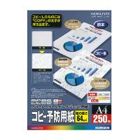 【コクヨ】 LBP&IJP用コピー予防用紙 A4 250枚KPC-CP15N 入数:1 ★お得な10個パック