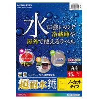 【コクヨ】 カラーLBP用 超耐水紙ラベル A4 15枚入 ノーカットLBP-WS6900 入数:1 ★お得な10個パック