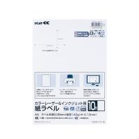 【コクヨ】 紙ラベル<K2>10面カット100枚入り カラーレーザー&インクジェット用K2KPC-V10-100 入数:1 ★お得な10個パック