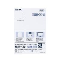 【コクヨ】 紙ラベル<K2>21面カット100枚入り カラーレーザー&インクジェット用K2KPC-V21-100 入数:1 ★お得な10個パック