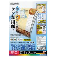 【コクヨ】 カラーレーザー&カラーコピー用紙 耐水強化紙 A3 50枚LBP-WP330 入数:1 ★お得な10個パック