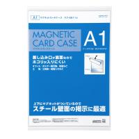 【コクヨ】 マグネットカードケース A1 内寸法853×604mmマク-E611W 入数:1 ★お得な10個パック