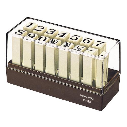 40周年セール対象商品 驚きの価格が実現 JANコード:4901480470405 コクヨエンドレススタンプ 数字初号 保障 明朝体IS-110