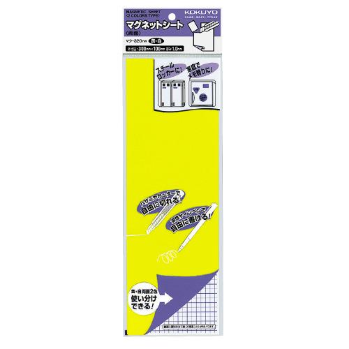 JANコード:4901480418902 コクヨ マグネットシート 両面 300×100mm 賜物 安心の定価販売 1.0mm厚 黄 白 マク-320YW