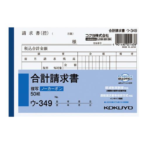 JANコード:4901480021638 コクヨ NC複写簿 合計請求書 日本産 ウ-349 50組 A6横 高級な