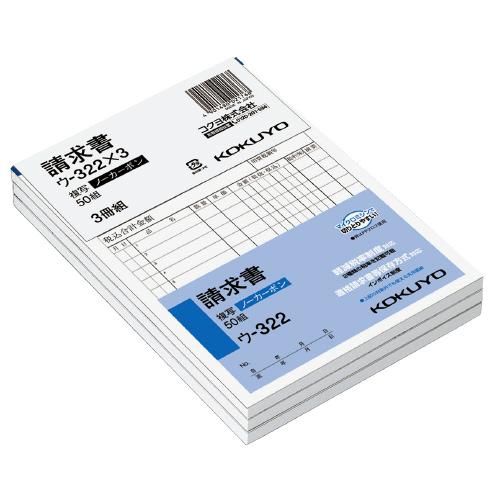 JANコード:4901480021768 コクヨ NC複写簿 請求書 3冊パック お得な10個パック オリジナル B6縦 50組 安全 ウ-322X3 2穴80mmピッチ12行