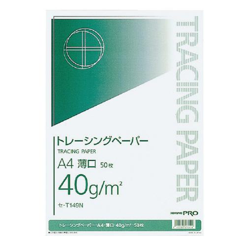 JANコード:4901480780016 コクヨ ナチュラルトレーシングペーパー薄口 A4 感謝価格 セ-T149N 50枚入 国内正規総代理店アイテム 40g m2