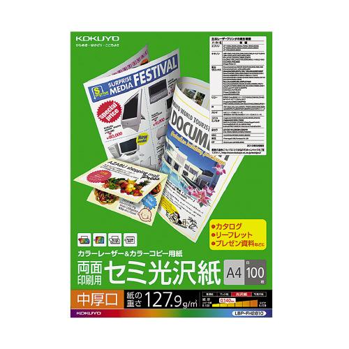 JANコード:4901480077819 即納最大半額 コクヨ カラーレーザー カラーコピー用紙 アイテム勢ぞろい 中厚口 両面 A4 100枚 セミ光沢 お得な10個パック LBP-FH2810