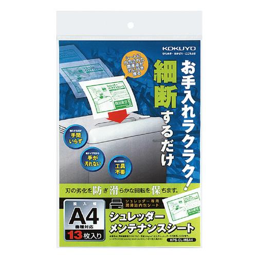 JANコード:4901480219509 コクヨ 人気ブランド 日本最大級の品揃え シュレッダーメンテナンスシート KPS-CL-MSA4 A4機種対応 13枚